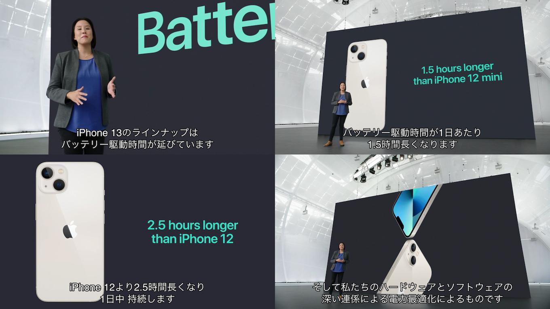 iPhone 12とiPhone 13のバッテリー駆動時間