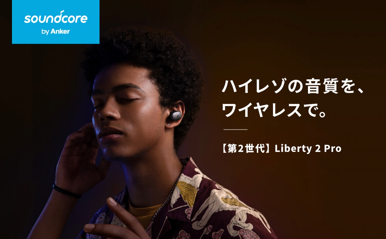 【第2世代】Anker Soundcore Liberty 2 Pro