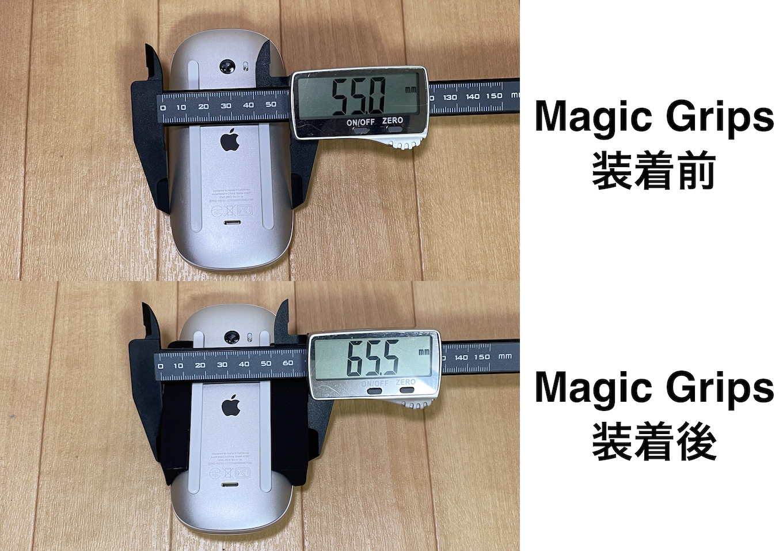 Magic Grips装着前後