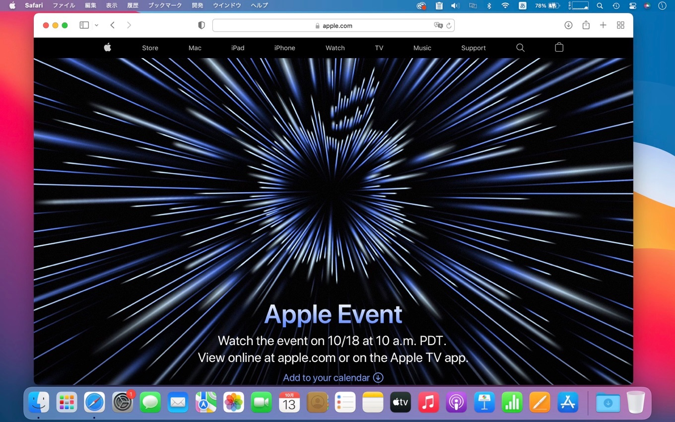 """Apple Special Event """"Unleashed"""""""