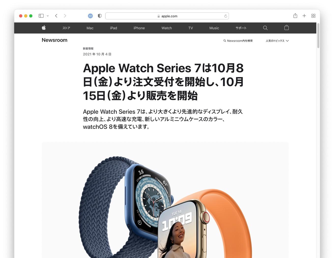 Apple Watch Series 7は10月8日(金)より注文受付を開始し、10月15日(金)より販売を開始