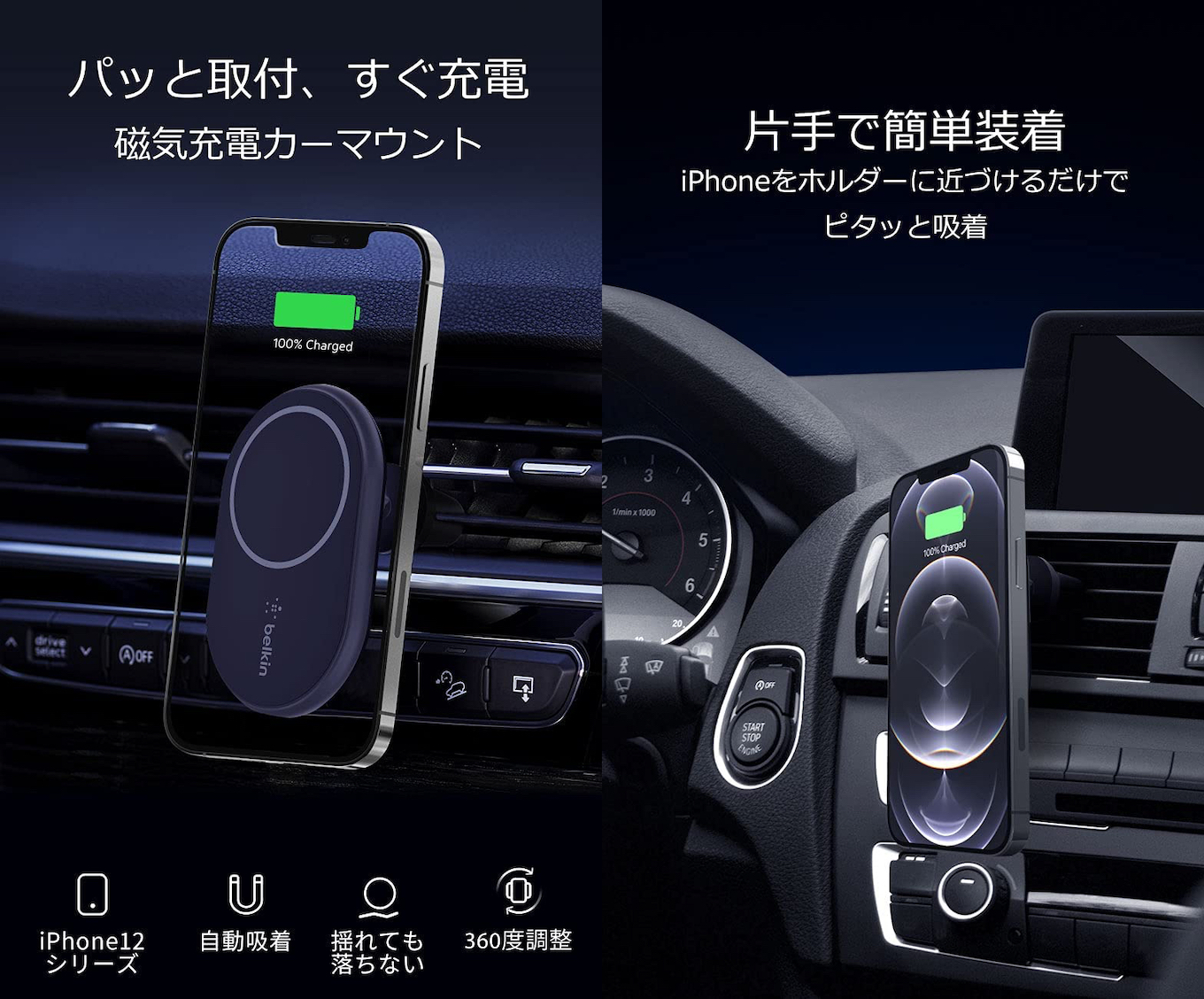 BOOST↑CHARGE™磁気ワイヤレス車載充電器10W