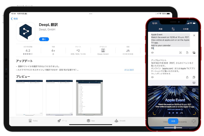 DeepL v1.5 Update