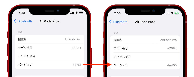 AirPods ProとMaxがAppleの探すネットワークに対応。