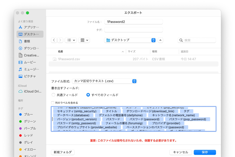 1Password for MacからiCloud Keychainへデータを移行