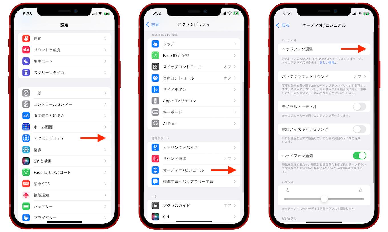 iOS 15とAirPods Proで会話を強調する方法。