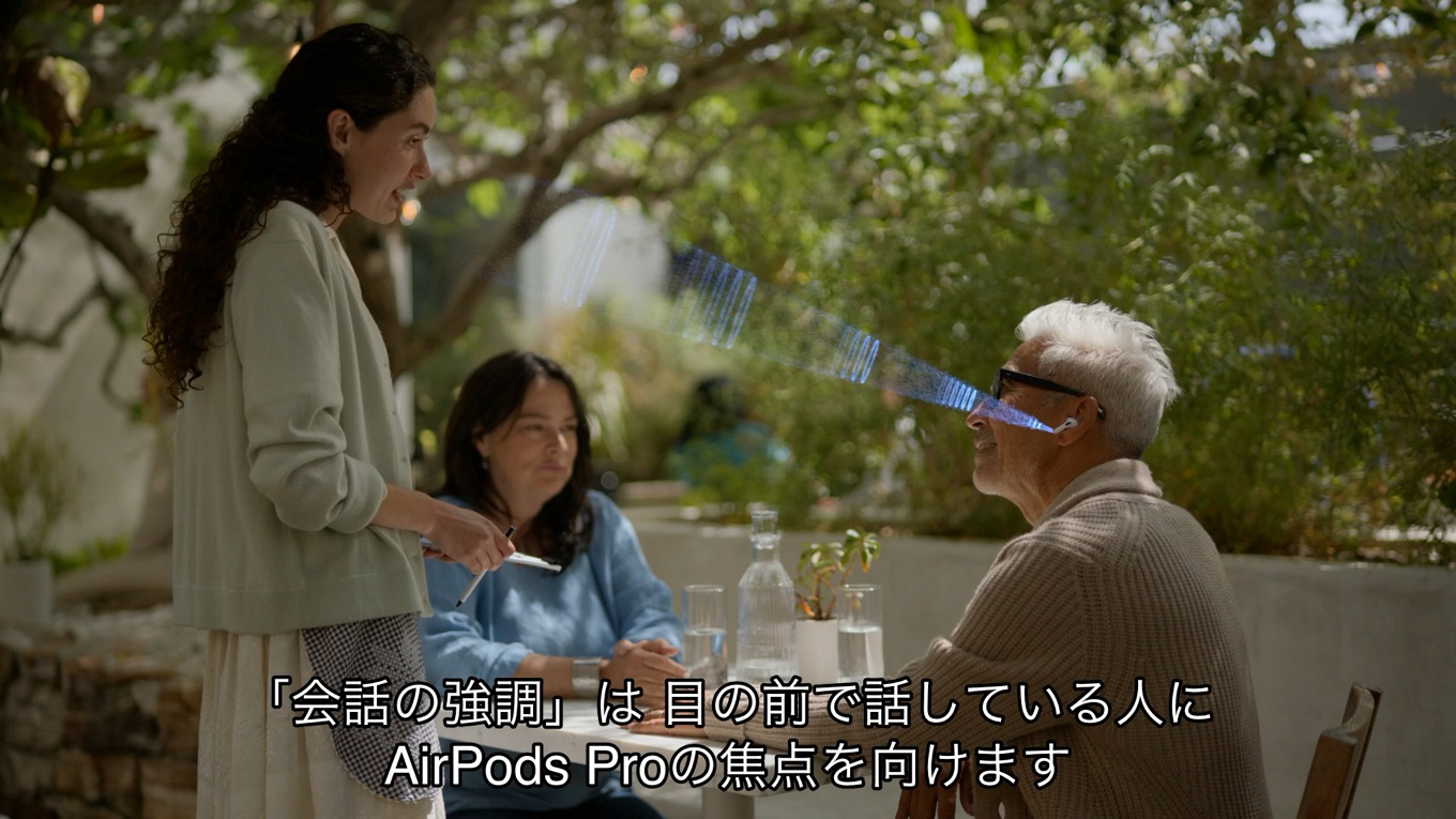 iOS 15/AirPods Proの会話を強調の説明