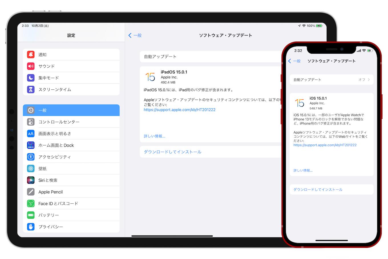 iOS 15.0.1, iPadOS 15.0.1リリースノート