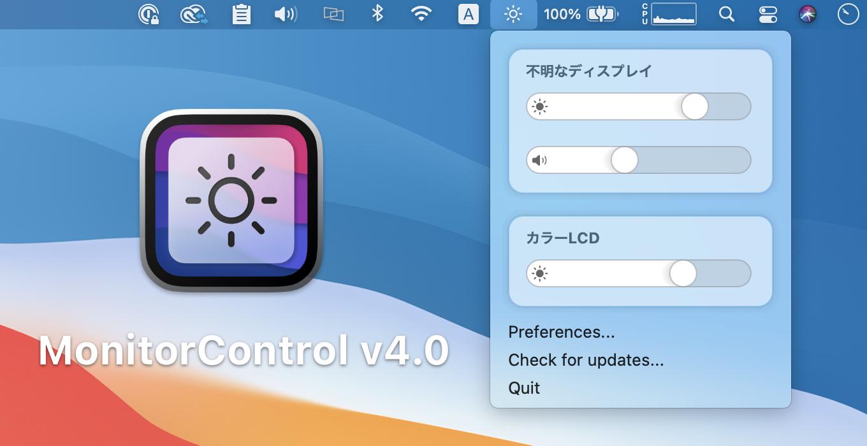 MonitorControl v4.0