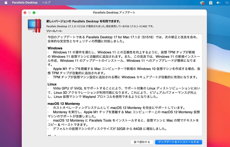Parallels Desktop 17 for Mac 17.1.0