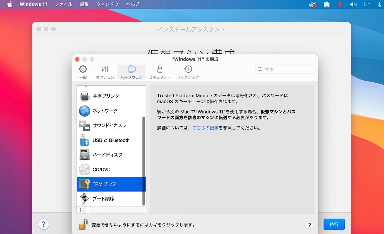Parallels Desktop for MacのTPM(Trusted Platform Module)