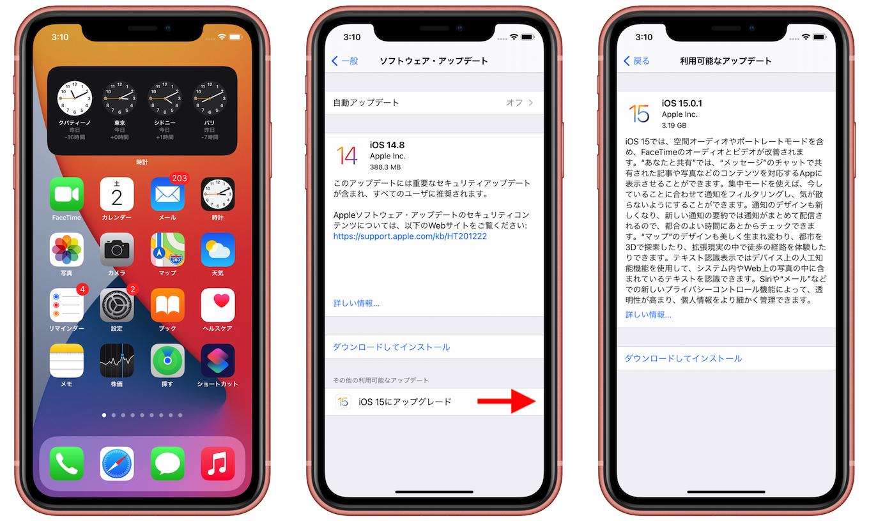 iOS 15.0.1リリース後もiOS 14.8は利用可能