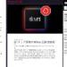 DJアプリとコントローラーのM1チップ搭載の新Mac互換性情報